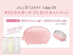 JILL STUARTオリジナルポーチ プレゼントキャンペーン