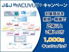 J&J My ACUVUE+ 登録キャンペーン