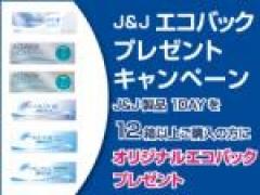 J&J エコバックプレゼントキャンペーン